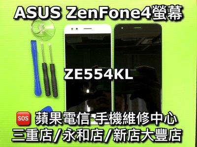 永和/三重【快速維修】 ASUS Zenfone4 ZE554KL Z01KD 液晶螢幕 LCD 總成 液晶修理