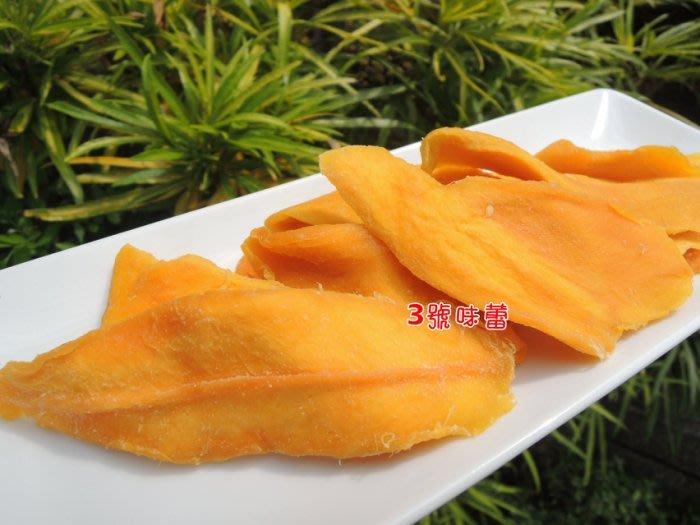 3 號味蕾 量販團購網~ 泰國 特級芒果乾1000公克量販價..減糖芒果.另有芭樂乾....