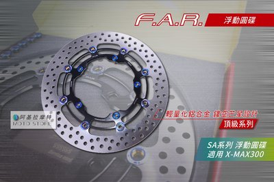 FAR SA 浮動碟 圓碟 XMAX 浮動圓碟 碟盤 浮動釦 碟盤螺絲 適用 X-MAX300 X妹 XMAX300