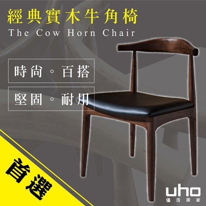 餐椅【UHO】北歐Horns經典設計皮面實木牛角椅/餐椅/深黑(二入優惠組 1999元一張)/運費另計