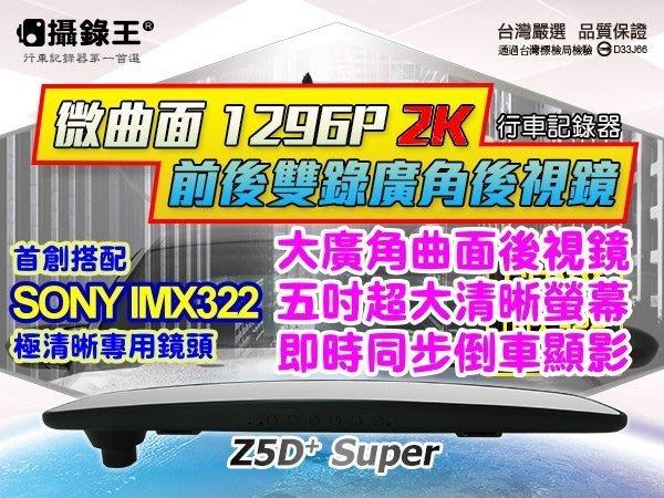 【攝錄王】1296P搭配SONY鏡頭Z5D+Super廣角曲面鏡前後雙錄行車紀錄器/前車距離顯示/車道偏移提醒/倒車顯影