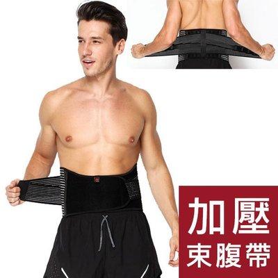 【現貨】加壓彈簧運動束腹帶/透氣束腹帶/壓力帶/顯瘦/運動/健身