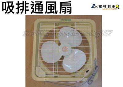 ☆水電材料王☆ 排吸通風扇 10吋 1000萬產品責任險。台灣製 抽風機 抽風扇 排風扇