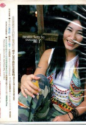順子shunza我的朋友BATTY SU CD+DVD缺外盒泛黃   589900014000 再生工場 02