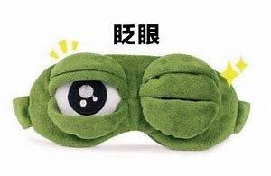 青蛙造型冷熱敷眼罩