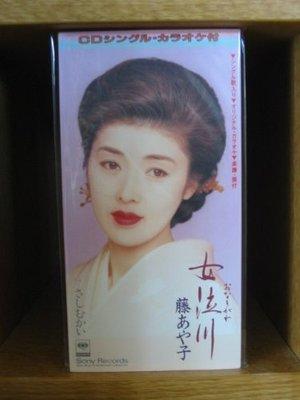 藤あや子-女泣川,日版單曲CD,已拆封保存良好