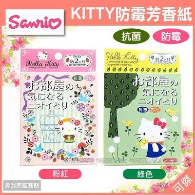 日本 SANRIO  三麗鷗  HELLO KITTY  造型室內防霉芳香紙  芳香片 除臭 抗菌 促銷品 售完為止