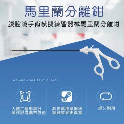 【奇滿來】馬里蘭分離鉗/腹腔鏡器械/模擬訓練 手術練習工具 縫合練習訓練工具醫學模擬教學示範用具模型ARIC