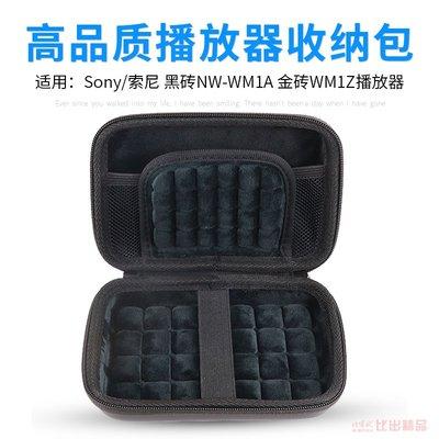 適用索尼SONY黑磚NW-WM1A金磚WM1Z播放器收納保護包收納盒耳機包