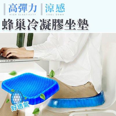 *新款egg sitter 汽車透氣坐墊 凝膠椅墊 雞蛋坐墊 送防塵套 蜂巢冷凝膠坐墊 NC17080316 台灣現貨