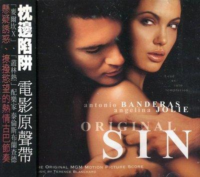 《絕版專賣》枕邊陷阱 / Original Sin 電影原聲帶 Terence Blanchard (歐版.側標完整)