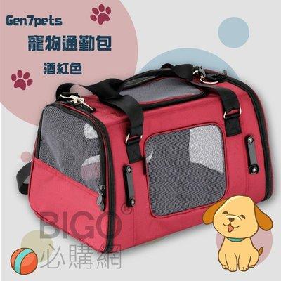 【寵物嚴選】Gen7pets寵物通勤包-酒紅色 寵物外出包 旅行包 可車用 內墊可洗 透氣網狀 便利 好收納 美國品牌