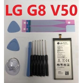 附10件組工具 LG G8 V50 V50S 電池 全新 BL-T42 現貨