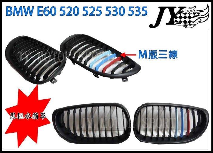 ☆小傑車燈家族☆全新BMW E60 520 525 530 535 M版 三線 黑框水箱罩
