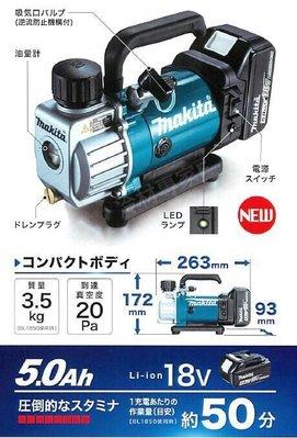 免運《日本牧田makita無線真空機+5.0鋰電全配》DVP180RT 公司貨 逆止閥 真空馬達 真空泵浦 冷氣冷凍