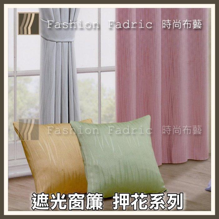 遮光窗簾 (霧面壓花) 素色系列 (TW1565) 遮光約80-90%