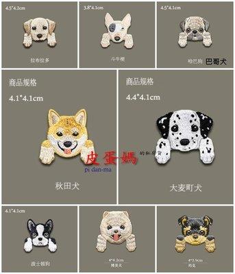 【皮蛋媽的私房貨】PEO0512狗狗徽...