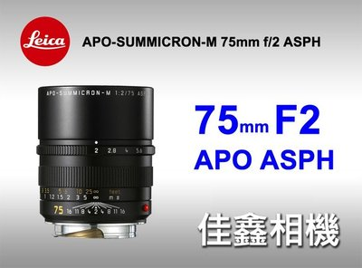 @佳鑫相機@(全新品)LEICA M APO-Summicron-M 75mm f2 ASPH 現貨!