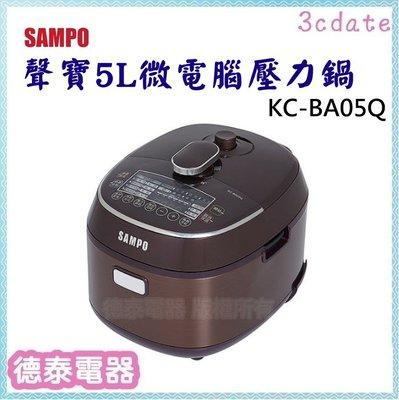 可議價~SAMPO【KC-BA05Q】聲寶5L微電腦壓力鍋【德泰電器】