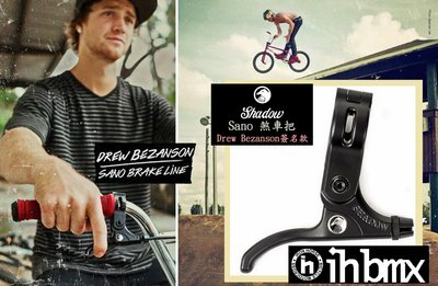[I.H BMX] SHADOW Sano 煞車把 Drew Bezanson簽名款 M號/黑色 單速車街道車極限單車地板車Fixed Gear特技腳踏車場地車