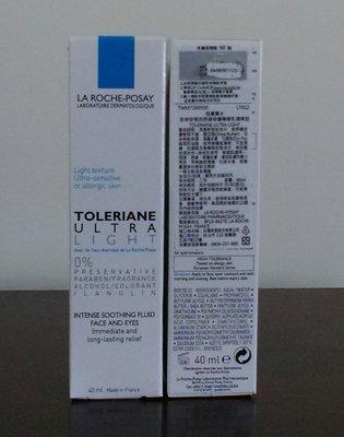 理膚寶水 多容安極效舒緩修護精華乳 潤澤型40ml~(安心霜)