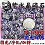 ◎開運贏家◎D087【五行屬水- 拋光天然紫水晶...