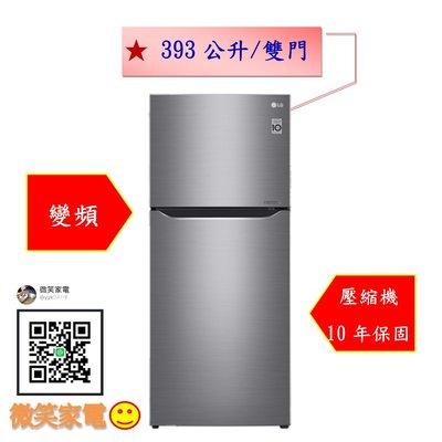 【微笑家電】《詢問》LG 樂金 變頻上下門冰箱 GN-BL418SV (393公升) /星辰銀 另GN-HL567GB