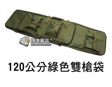 【翔準軍品AOG】120公分雙槍袋 綠 電動槍 瓦斯槍 零件 瓦斯 彈匣 包包 P0132-3A