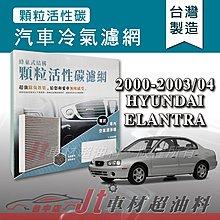 Jt車材 - 蜂巢式活性碳冷氣濾網 - 現代 HYUNDAI ELANTRA 2000-2003年/04月 附發票