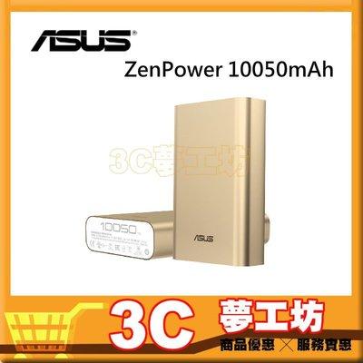 【公司貨】華碩 ASUS ZenPower 10050mAh 3.75V (ABTU005) 原廠行動電源 金色