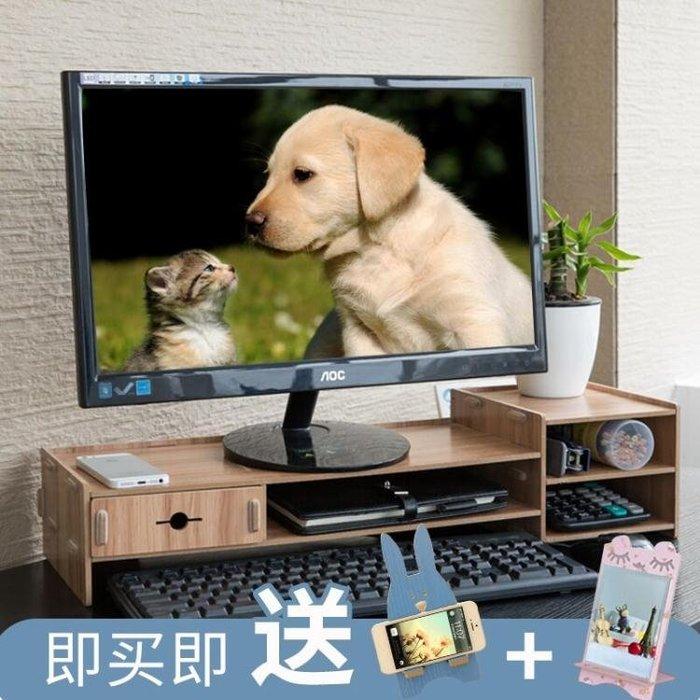 馨羽電腦顯示器增高架辦公桌面用品收納盒屏底座桌面收納置物架盒jy