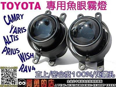 中壢【阿勇的店】TOYOTA RAV4 專用 投射式 超亮 霧燈魚眼 專用座直上免修改