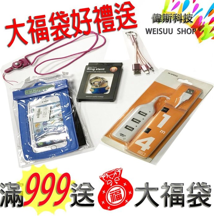 ☆偉斯科技☆全館活動-皮套+玻璃貼商品消費滿999元就送價值350元的新年禮大福袋哦