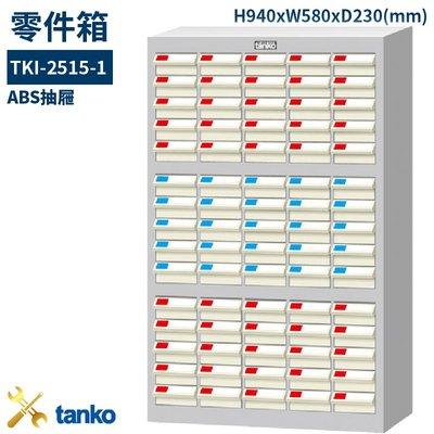 『tanko天鋼』TKI-2515-1 零件箱 新式抽屜設計 零件盒 工具箱 工具櫃 零件櫃 收納櫃 分類櫃 分類抽屜