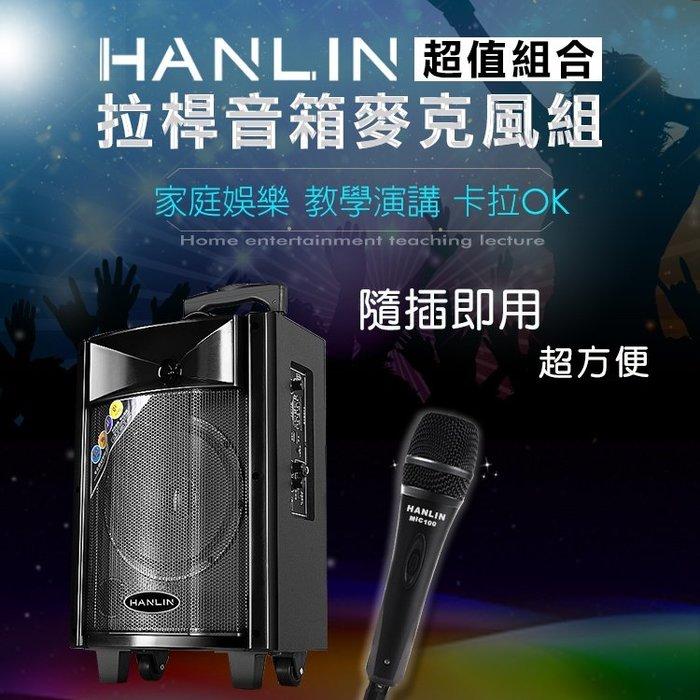 弘瀚科技@HANLIN-拉桿音箱+麥克風組合/K歌/教學/戶外最愛