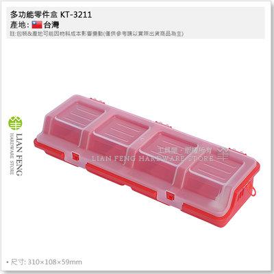 【工具屋】*含稅* 多功能零件盒 KT-3211 零件盒收納盒 螺絲 零件 分類 整理盒 取物盒 物料 寬口 台灣製