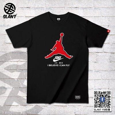 SLANT 短袖T恤 翻玩NIKE FAKE AIR MIX 胖喬丹 雙面印刷 JUST DO IT LATER字樣