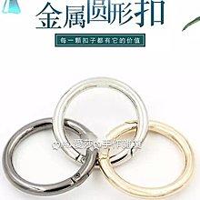 『ღIAsa 愛莎ღ手作雜貨』3.5cm時尚金屬圓環包包鈕扣手提包箱包鞋飾裝飾鏈釦子大衣風衣外套鈕扣