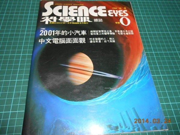 早期絕版 零號~ 科學眼 雜誌 0 零號 1984年三月 7成新 【CS超聖文化讚】