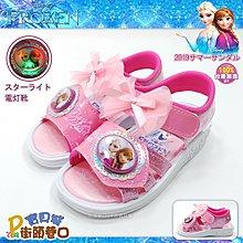 冰雪奇緣 迪士尼 Frozen 涼鞋 童鞋 電燈鞋 女童 【街頭巷口】小P孩寶貝城 FOKT94123