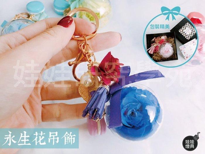 ㊣娃娃研究學苑㊣永生花鑰匙圈禮盒 永生玫瑰 美女與野獸的玫瑰花 小王子的玫瑰花 吊飾(TOK1149)