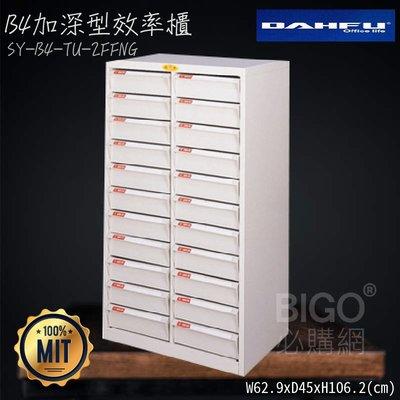 ◎分層好整理◎ SY-B4-TU-2FFNG B4加深型效率櫃 檔案櫃 文件櫃 資料櫃 整理盒 抽屜收納櫃【大富】