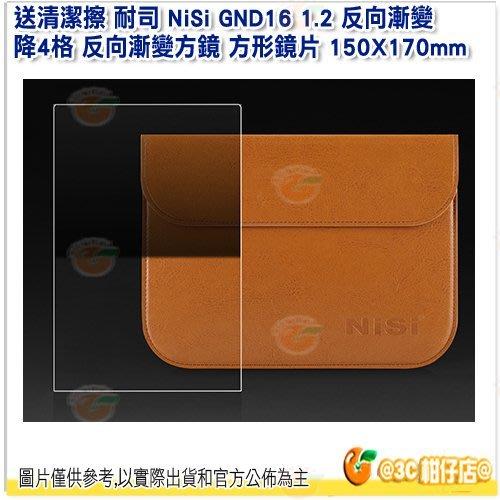 送清潔擦 耐司 NiSi GND16 1.2 反向漸變 降4格 反向漸變方鏡 方形鏡片 150X170mm 公司貨