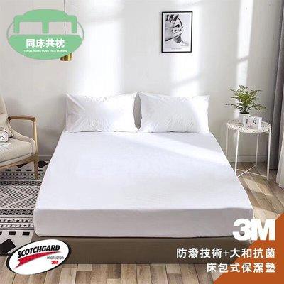 §同床共枕§ 3M 100%高效能防潑水床包式保潔墊 雙人5x6.2尺 加高38公分 台灣製造