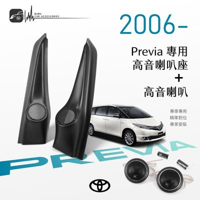 M2s【高音喇叭座+高音喇叭 】Toyota Previa 06年~ 專車專用 精準對位 專業安裝 BuBu車用品
