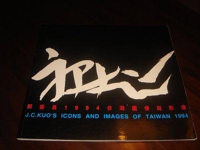 【三米藝術二手書店】《1994台灣圖像與影像》郭振昌個展~~珍藏書交流分享,愛力根畫廊出版