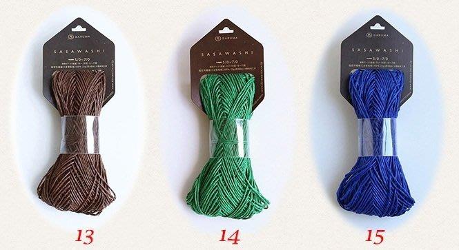 編織SASAWASHI 莎莎紙線~多色任選!手工藝材料 、編織工具、進口毛線、夏紗【彩暄手工坊】