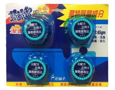 藍藍香 馬桶清廁劑 (65g*4入)