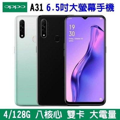《網樂GO》OPPO A31 2020 4+128G 4G雙卡手機 6.5吋 八核心 大螢幕手機 大電量 美顏 指紋辨識