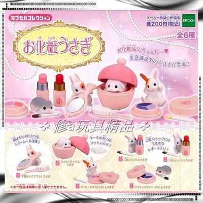 ✤ 修a玩具精品 ✤ ☾ 日本扭蛋 ☽ 美麗兔子化妝品 全6款 優惠特價中
